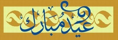 عکس, تصویر, اس ام اس وداع و خداحافظی با ماه رمضان   اس ام اس عید فطر