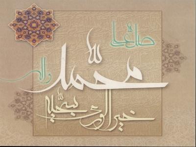 صلی علی محمد و آله خیر الوری سجیه